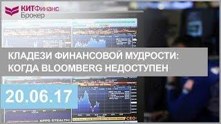 Кладези финансовой мудрости: когда Bloomberg недоступен