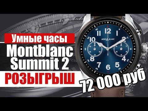 Разыгрываем умные часы Montblanc Summit 2