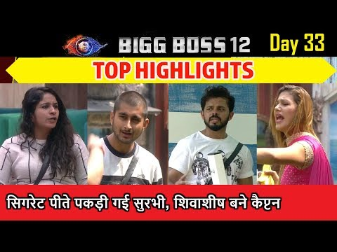 Bigg Boss 12 Day 33 : Shivashish बने घर के नए Captain, Sreesanth ने लगाया Surbhi पर Smoking का आरोप