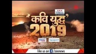 Kavi Yudh: Special poetic war on Ram Mandir and Triple talaq
