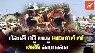 Kodangal BJP MLA Candidate Nagu Rao Namaji Bike Rally at Maddur Village