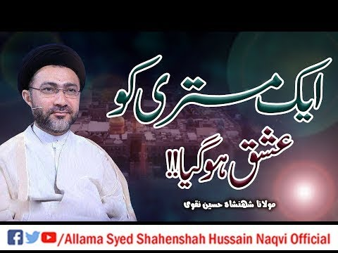 1 Mistari Ko Ishq Ho Gaya !! | Allama Syed Shahenshah Hussain Naqvi