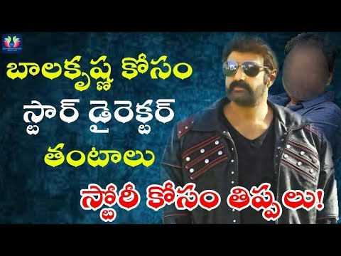Star Director Face Troubles For Balakrishna Movie || Tollywood Updates || TFC Films And Film News