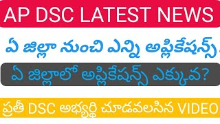 AP DSC latest News How many applications from each district || ఏ జిల్లా నుంచి ఎన్ని SGT అప్లికేషన్స్