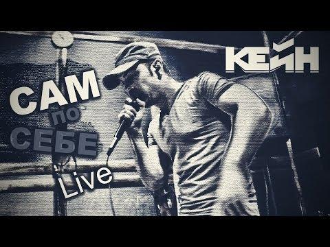 Группа КЕЙН — Сам по себе (Live)
