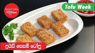 Fried Sesame Tofu - Anoma's Kitchen
