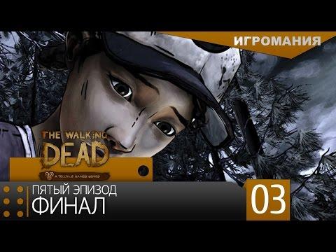 Прохождение The Walking Dead Season 2 Episode 5 #3 - ФИНАЛ video
