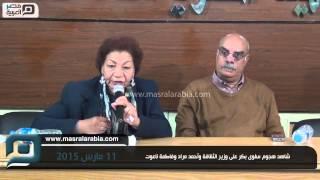مصر العربية | شاهد هجوم سلوى بكر على وزير الثقافة وأحمد مراد وفاطمة ناعوت