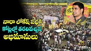 నారా లోకేష్ సభకి కోట్లల్లో తరలివచ్చిన అభిమానులు | Nara Lokesh Mind Blowing Following | TTM