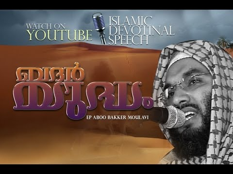 Badhar Yudham - Ep Aboobacker Moulavi (full) video