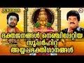 ഭക്തജനങ്ങൾ നെഞ്ചിലേറ്റിയ അയ്യപ്പഭക്തിഗാനങ്ങൾ | Hindu Devotional Songs Malayalam | Ayyappa Songs