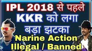 KKR को लगा बहुत बड़ा झटका / Sunil Narine का Action Illegal / हो सकता है Banned /