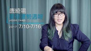 07/10-07/16|星座運勢週報|唐綺陽