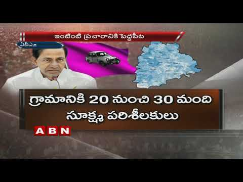 KCR advice to TRS Candidates over Polls Campaign | ABN Telugu