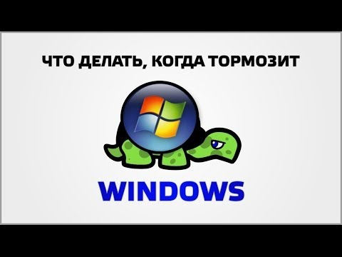 Что делать когда тормозит windows