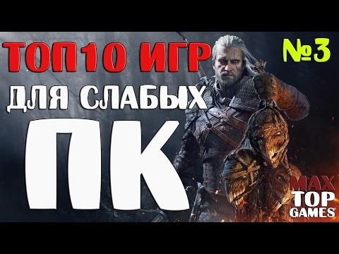 ТОП10 игр для слабых ПК (Часть3)
