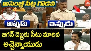 Seating Allotment Fight in AP Assembly | Atchannaidu | Then & After Videos | Chandrababu | YOYO TV