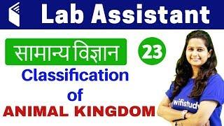 2:00 PM - Lab Assistant सामान्य विज्ञान by Shipra Ma'am | Day #23 | Classification of Animal Kingdom