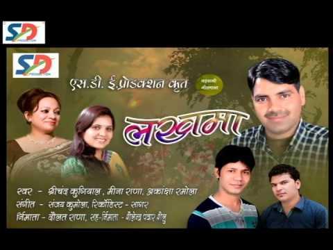 Lakhma Album Latest Garhwali Song -Palya Chala Ki Sumana