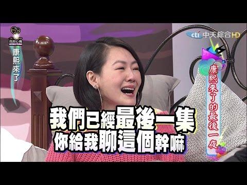 2016.01.14康熙來了 走過康熙的最後一夜!Ⅱ