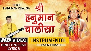 हनुमान चालीसा Shree Hanuman Chalisa,INSTRUMENTAL,HAWAIIAN GUITAR,Hindi English Lyrics, RAJESH THAKER