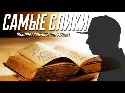Обзор книг о Формуле 1 - Приключения Акронис, Алексей Попов голос Ф1, Квят - путь в Формулу 1
