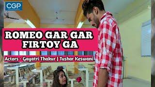 Tuza Romiyo Gar Gar Firtoy Ga - Marathi Songs 2018   Marathi DJ Song   Vishal Shete, Anamika Mehera