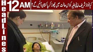 Kya Nawaz Sharif Pakistan Wapis Any Ko Tayar - Headlines 12 AM - 24 June 2018 | Express News