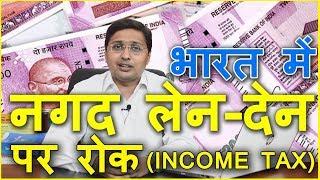 Cash transaction limit as per the new law in India | भारत मे नकद लेन  देन पर रोक | रितुल पटवा