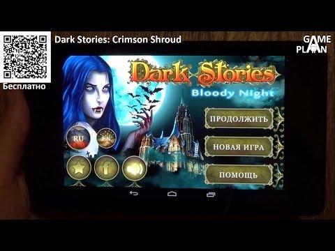 Game Plan #401 Темная история