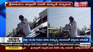 Pawan Kalyan Reacts On People Problems  Due To Cyclone Titli