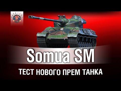 Somua SM - ТЕСТ НОВОГО ПРЕМА