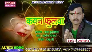 2018 का हिट पचरा- कवन फूलवा 卐 Sanoj Deewana 卐 Bhojpuri Devi Geet New Pachara