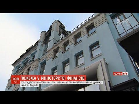 У Києві в будівлі Міністерства фінансів горять дроти