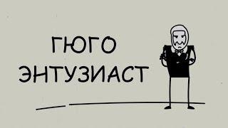 Teletrade: Форекс Соционика - психотипы трейдеров Forex.  ч.5  Гюго