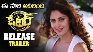 Manchu Vishnu Voter Movie Release Trailer    Surabhi    2019 Telugu Movie Trailers    NSE