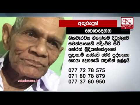family seek help to |eng