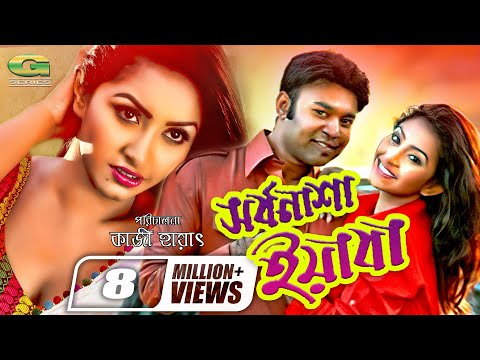 Shorbonasha Yabaa | Full Movie | Kazi Maruf | Proshun Azad