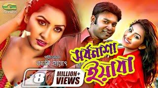 Download Shorbonasha Yabaa | Full Movie | Kazi Maruf | Proshun Azad 3Gp Mp4