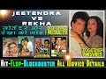 Jeetendra and Rekha Together Movies | Jeetendra and Rekha Hit and Flop Movies List.