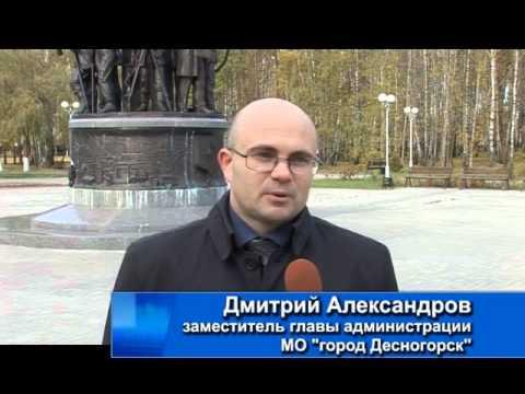 Десна-ТВ: День за днем от 5.11.2015 г.