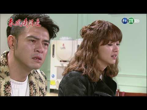 台劇-春風愛河邊-EP 53