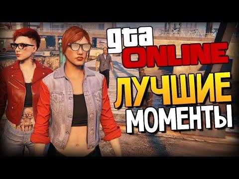 GTA ONLINE - СМЕШНЫЕ МОМЕНТЫ #83