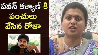 MLA Roja Satirical Punches on Pawan Kalyan and Janasena Party