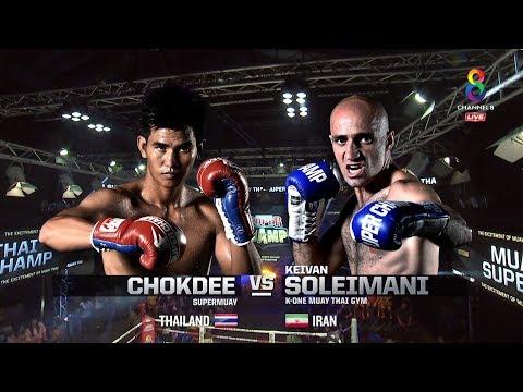 Muay Thai Super Champ | คู่ที่5  โชคดี VS ไควาน | 09/12/61