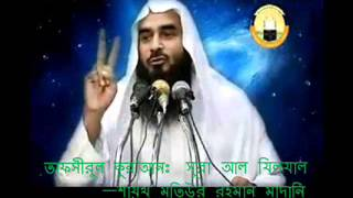 Bangla Tafseer 099 Surah Az Zalzalah by Motiur Rahman Madani
