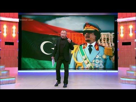 Пять лет без Каддафи. Время покажет. Выпуск от25.10.2016