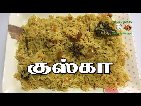Kuska Recipe in Tamil | Plain Biryani Recipe in Tamil | Kuska Biryani Recipe in Tamil | குஸ்கா