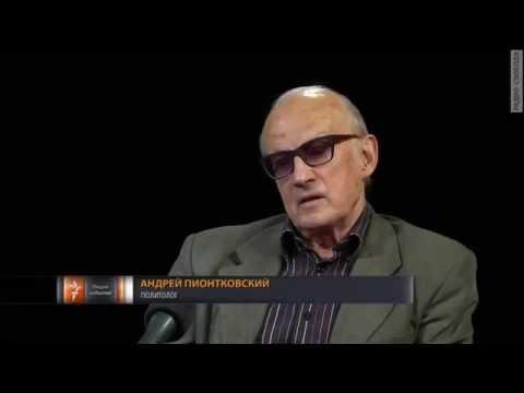 Андрей Пионтковский - Второй сирийский фронт Путина (30.09.2015)