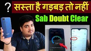 Realme 2 Pro Sab Doubt Clear सस्ता है गड़बड़ तो नहीं ? Game Changer Ya Kuchh Or...